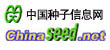 中国种子信息网