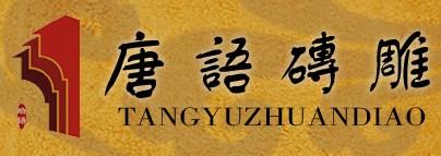 陕西唐语景观工程有限公司
